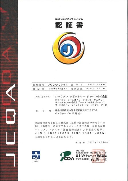 ISO9001認定証の画像